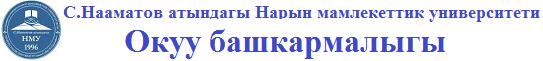 С.Нааматов атындагы НМУнун Окуу башкармалыгы
